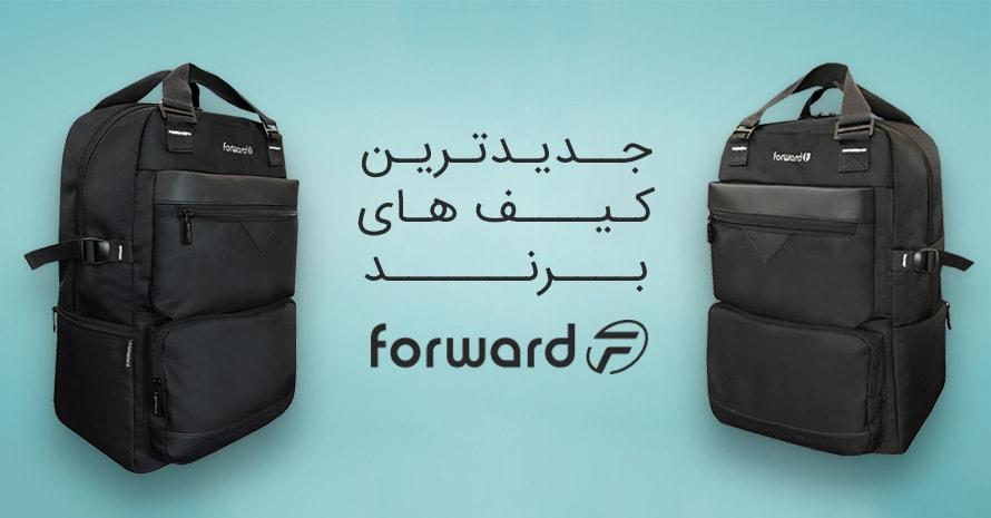 جدیدترین کیف های برند فوروارد